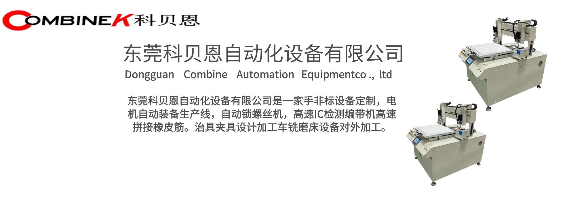 多轴自动锁螺丝机,自动螺丝机